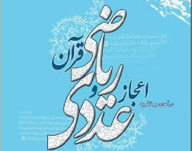کاربرد آمار در علوم قرآنی