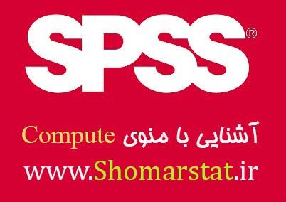 دستور Compute در نرم افزار SPSS